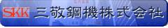 三敬鋼機株式会社へ